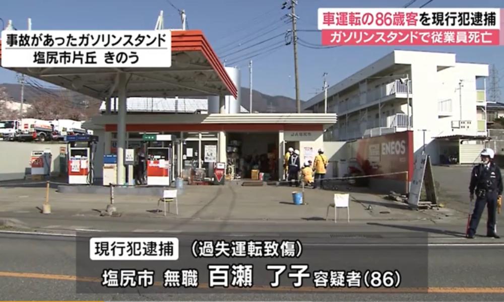 長野県塩尻市のガソリンスタンドの従業員が客の車にひかれて死亡