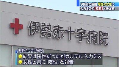 三重県の検査で当初は陰性と伝えたられていた女性が感染