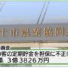 富士市の農協に勤務していた元常務取締役が3億円余の着服後に自殺