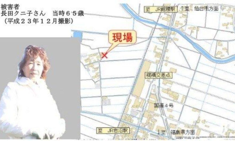 宮城県岩沼市の住宅で一人暮らしの女性が殺害された未解決事件