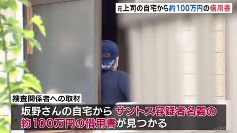 愛知県大府市の工務店で坂野さん殺害事件