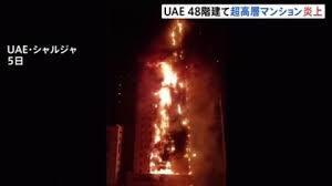 中東のアラブ首長国連邦にある高層ビルで火災