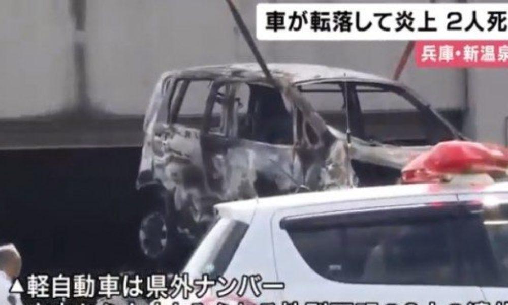 兵庫県新温泉町にある県道から軽乗用車が転落して炎上