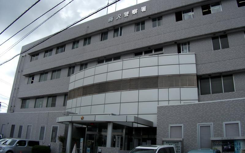 藤沢市用田管轄警察署