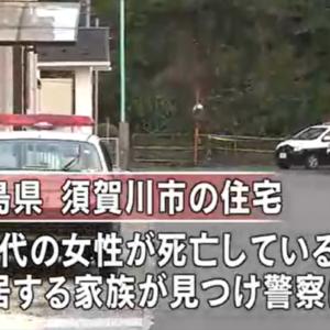 福島県須賀川市にある住宅で20代の女性が死亡