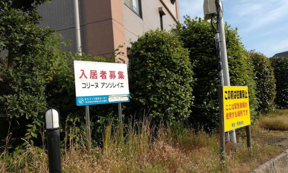 埼玉県和光市のマンション駐車場に止められた車の中から男性の遺体
