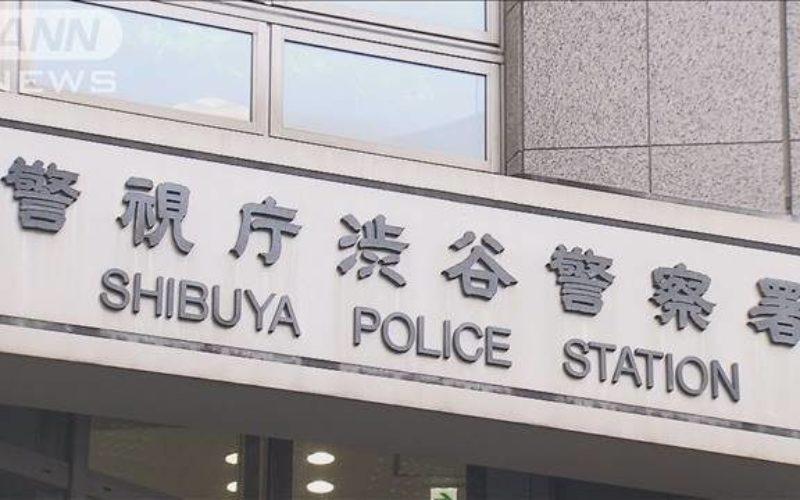 警視庁 渋谷署