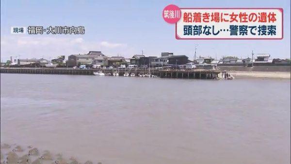 福岡県大川市にある筑後川で所々が欠損している性別不明な遺体