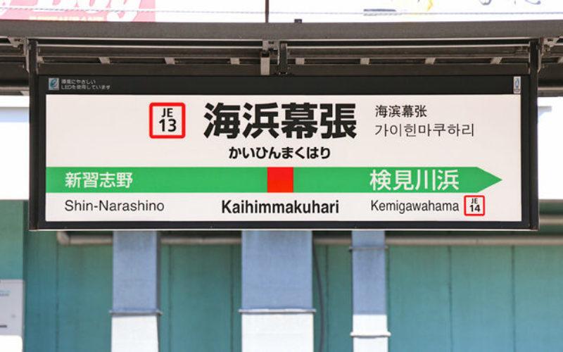 千葉市にあるJR京葉線の海浜幕張駅に到着する電車に飛び込んだ中学生