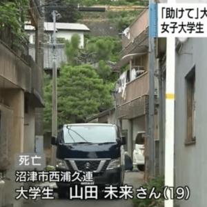 静岡県沼津市の路上で女子大生が顔見知りの男に刺され死亡