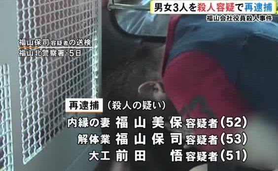 福山市神辺町の会社寮になっているアパートで殺害された会社役員の遺体