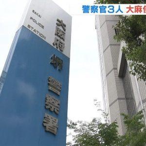 大阪府警の現職警察官である4人が大麻所持の容疑で懲戒処分