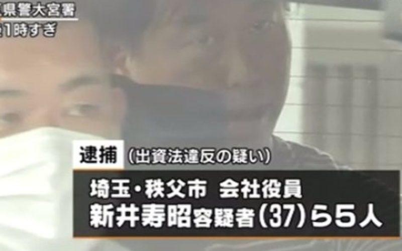 埼玉県秩父市の会社役員・新井寿昭容疑者