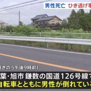 千葉県旭市の国道で自転車に乗った男性が車にひき逃げされ死亡
