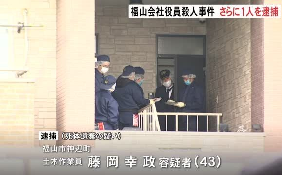 福山市神辺町の会社寮になっているアパートで殺害された会社役員の遺体1