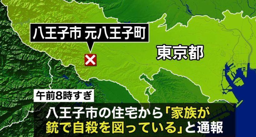 東京都八王子市の住宅で高校生の少年が拳銃自殺