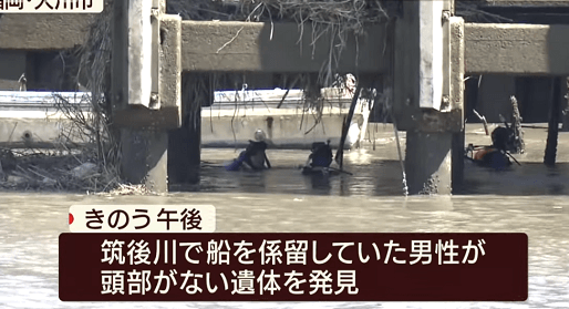福岡県大川市にある筑後川で所々が欠損している性別不明な遺体3