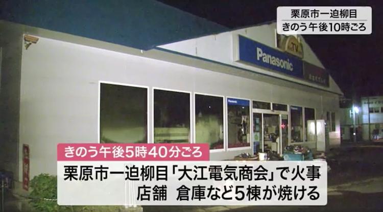 宮城県栗原市の電気店から出火して5棟の店舗を全焼して鎮火1