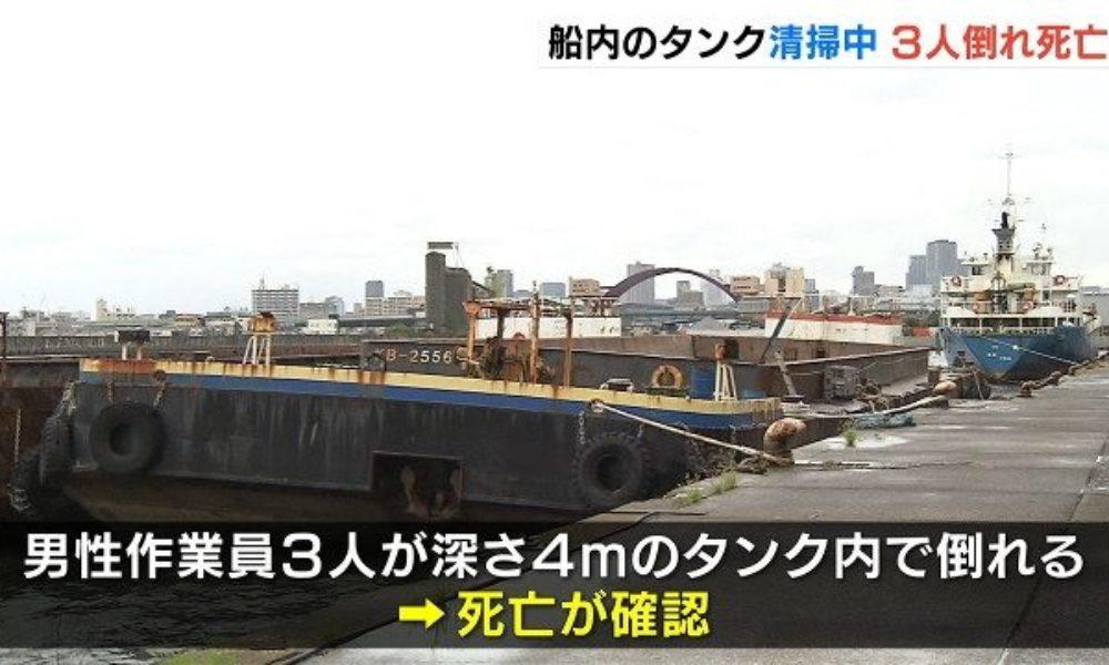 大阪市港区の弁天埠頭に停泊した土砂運搬船で男性作業員が事故死