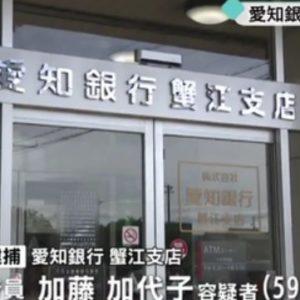 愛知銀行の職員が金庫の中から多額の現金を盗んだ容疑で逮捕