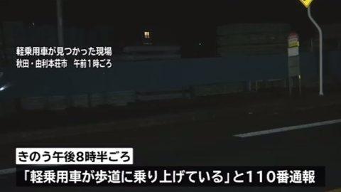 秋田県の国道で軽乗用車が歩道に乗り上げ車内から母娘の遺体