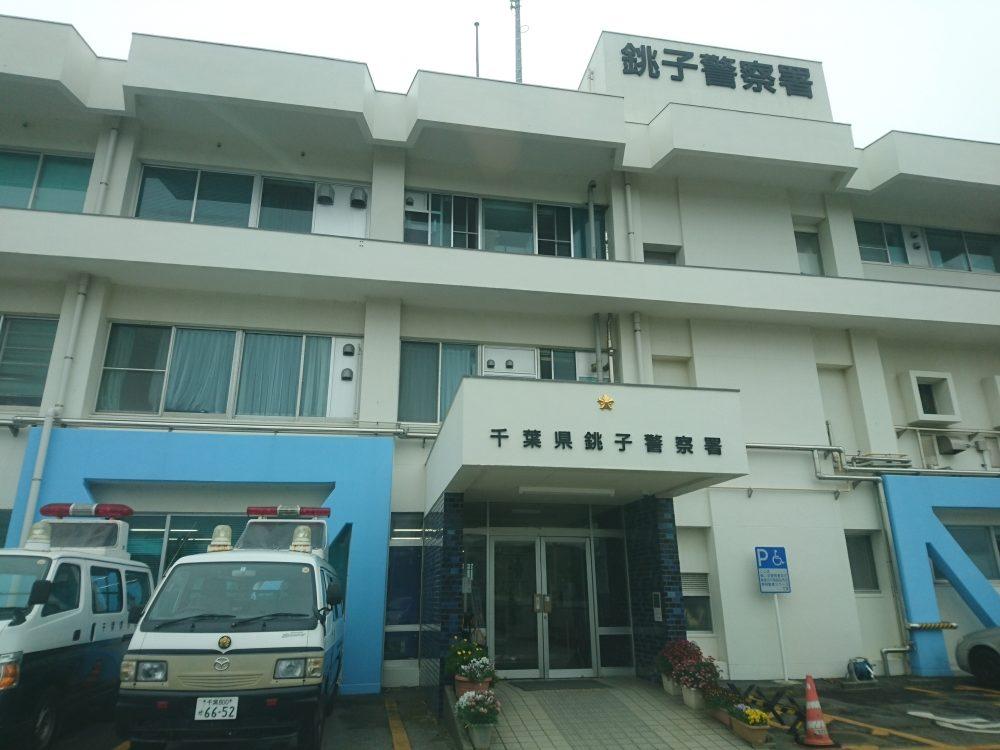 千葉県銚子市の漁港で海底に沈んでいた車の車内から白骨遺体