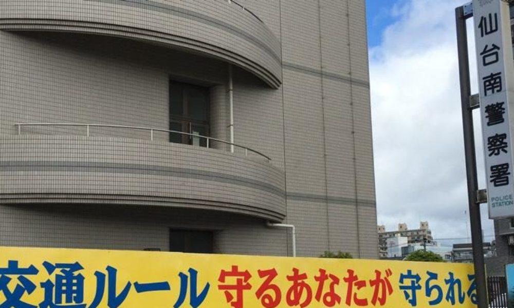 宮城県名取市で専門学校生の息子が母親の遺体を焼却