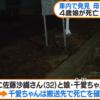 秋田県の国道で軽乗用車が歩道に乗り上げ車内から母娘の遺体1