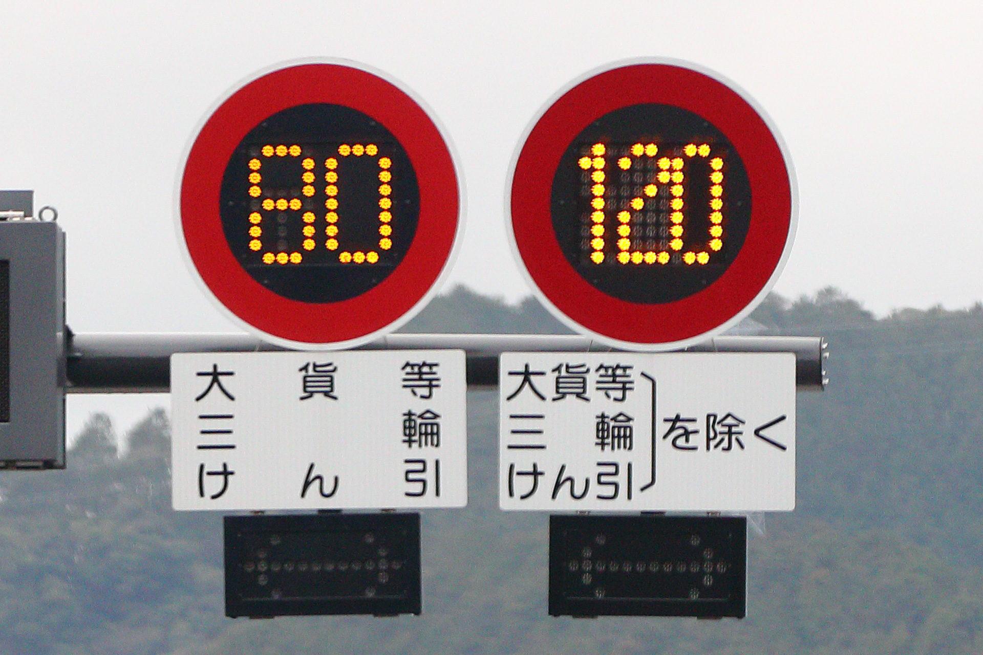 高速道路の一部の区間で最高速度の上限が120キロに変更
