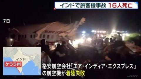 インド南部ケーララ州コジコード空港で旅客機が着陸に失敗して17人が死亡4
