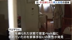 フィリピンの首都マニラ郊外で日本人女性が強盗に襲われ死亡
