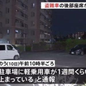埼玉県のマンション駐車場で車の中に殺害され遺棄されていた事件の裁判