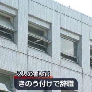新潟県警の現職警察官が詐欺と証拠隠滅などの疑いで書類送検