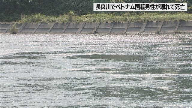 岐阜県美濃市横超の場所にある長良川でベトナム人実習生が溺れて死亡