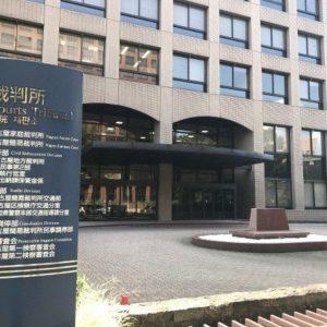 名古屋簡易裁判所の職員が結婚詐欺で逮捕され懲戒免職処分