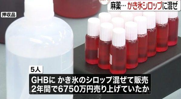 東京都新宿区で麻薬を含む液体を会社役員の男らが販売目的で所持1