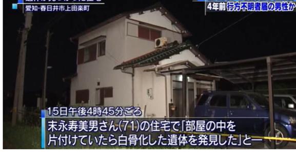 愛知県春日井市にある住宅の室内に同居していた妹が白骨遺体
