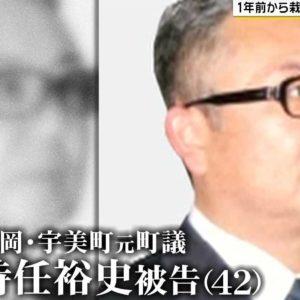 福岡県内に在籍している高校生を巻き込み大麻を売り捌いた元町議の裁判