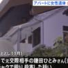 東京都世田谷区でヌンチャクを使って女性を撲殺した男を逮捕