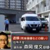 広島市内の鍼灸院経営者が来院患者を殺害して現金の7千万円を奪う