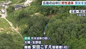広島県の山中で男性の遺体が発見されている死体遺棄事件