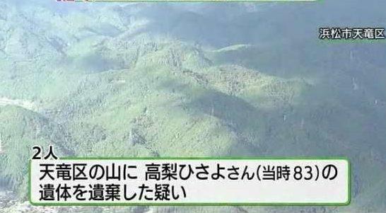 浜松市天竜区の山中に女性の遺体遺棄を供述