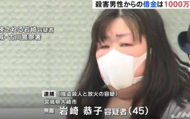 宮城県大崎市古川に住む男性から借金があるのを理由に殺害して放火
