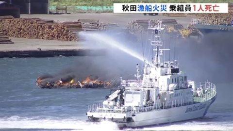 秋田市にある土崎港で停泊していた漁船が爆発炎上