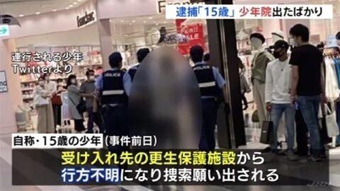 福岡市の商業施設で未成年の少年が盗んだ包丁で女性を襲って殺害
