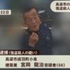 岡山県高梁市の雑木林に知人男性を埋めて殺害した犯人を検挙