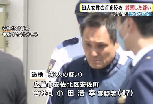 広島県安佐北区にある住宅で女性が殺害されていた事件の鑑定