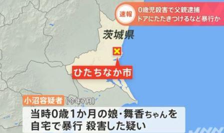 茨城県ひたちなか市のマンションで父親が生後間もない長女に暴行を加えて殺害