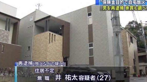 福岡市で自宅に放火し保険金を騙し取った男が5年前にも同じ放火事件