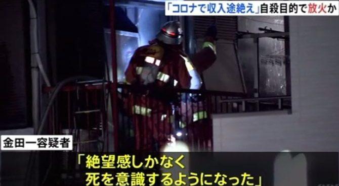 東京都北区にあるアパート火災で4人が死傷したのは放火